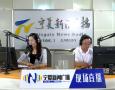 《1061民生热线》融媒体直播