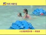 《PK先锋》特别节目:小主持游学夏令营--青岛游-9月13日