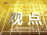 创新立法 强区惠民-1月9日