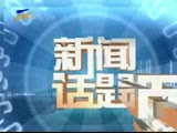 """聚焦宁夏""""县县通高速""""-12月29日"""