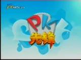 9月25日PK先锋