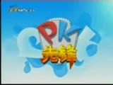 8月28日PK先锋