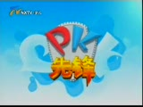 7月17日PK先锋