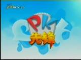 10月9日PK先锋
