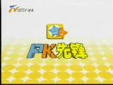 3月1日PK先锋