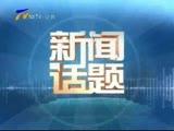 宁夏开创全面从严治党新局面-12月23日