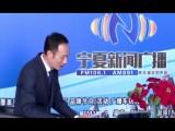 改善民生 温暖前行——访自治区人大代表、吴忠市副市长王天军