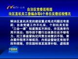 自治区党委巡视组向区直机关工委编办等6个单位反馈巡视情况-2017年4月26日