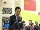 庆祝香港特别行政区成立20周年暨香港宁夏社团联会第二届理事会就职典礼举行-2017年4月26日