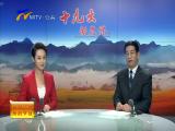 十九大微党课:党的十九大胜利召开-2017年10月18日