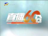直播60分-2018年1月18日
