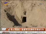 同心县查处一次盗采古生物化石违法行为-2018年02月14日