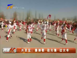 兴庆区:赛秧歌 赶大集 过大年-2018年2月21日