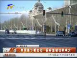 数说春节看变化:首府生活垃圾减少-2018年2月22日