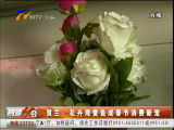 贺兰:花卉观赏鱼成春节消费新宠-2018年02月14日