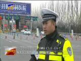 【新春走基层・春节我在岗】高速交警坚守岗位 守护平安路-2018年2月21日