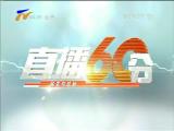 直播60分-2018年02月14日