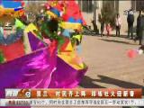 贺兰:村民齐上阵 排练社火迎新春-2018年02月14日