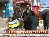 中卫加强春节期间防范非法集资宣传教育-2018年02月14日