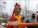 寻找年味:青铜峡瞿靖镇社火闹春年味足-2018年2月21日