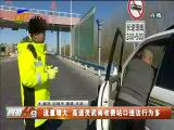 流量增大 高速灵武南收费站口违法行为多-2018年02月14日