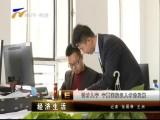 宁夏经济报道-2018年3月5日