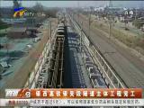 银西高铁银吴段隧道主体工程完工-2018年5月10日