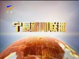宁夏新闻联播(卫视)-181010