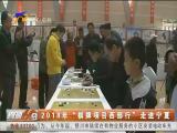 """2018年""""棋牌项目西部行""""走进宁夏-181010"""