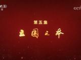 《必由之路》 第五集 立国之本
