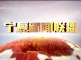 宁夏新闻联播-190117