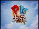 PK先锋-190101