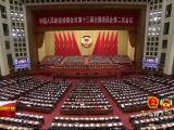 全国政协十三届二次会议今天在京闭幕