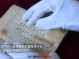 中卫发现记载丝绸古道珍贵文献资料《石空寺堡至库车程途》