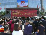 宁夏举行第十届统计开放日活动-190920