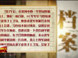 壮丽70年 奋斗新时代丨档案宁夏▪解放(二)中宁谈判-190924