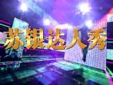 苏银达人秀宣传片
