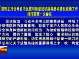 咸辉主持召开自治区应对新型冠状病毒感染肺炎疫情工作指挥部第一次会议