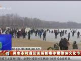 吴忠市利通区首届新春冰雪旅游文化节启幕-200119
