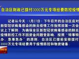 自治区财政已拨付3000万元专项经费防控疫情
