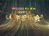宁夏2020年新年音乐会(上)