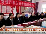 宁夏应急管理厅:寒冬送温暖 关爱暖人心-200119