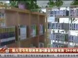 银川市今年即将再添4座金凤悦书房 24小时不打烊-200125
