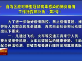 自治区应对新型冠状病毒感染的肺炎疫情工作指挥部  公 告  (第2号)