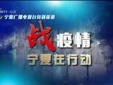 战疫情——宁夏在行动-200229
