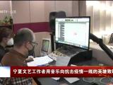 宁夏文艺工作者用音乐向抗击疫情一线的英雄致敬-200229
