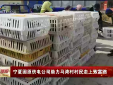 宁夏固原供电公司助力马湾村村民走上致富路-200330
