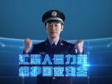 12339公益宣传片1