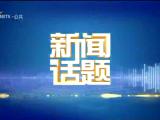 (非遗传承)张璟:麻编的艺术和梦想-200406