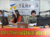 """2020年宁夏大学生征兵""""线上""""咨询宣讲活动"""